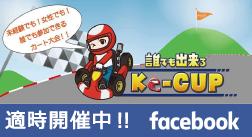 誰でも参加できる Ke-CUP Facebook