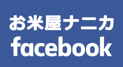 お米屋ナニカ Facebook
